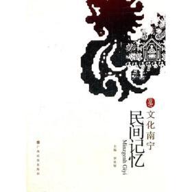 【正版】民间记忆 严风华撰文