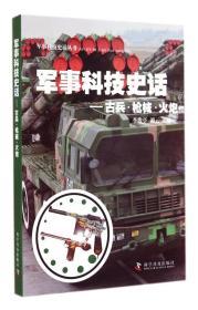 军事科技史话丛书·军事科技史话:古兵·枪械·火炮
