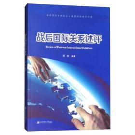 战后国际关系述评 9787564229740 苏华 上海财经大学出版社