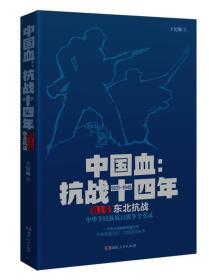 中国血:抗战十四年 第1卷 东北抗战