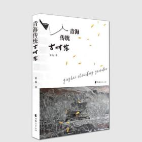 青海传统古村落张扬 著