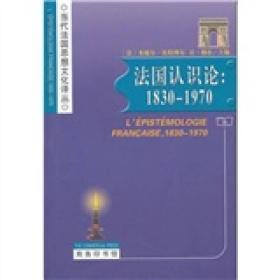 当代法国思想文化译丛:法国认识论(1830-1970)