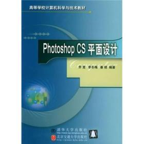 Photoshop CS平面设计