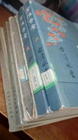 金陵春梦[第五集台湾风云]