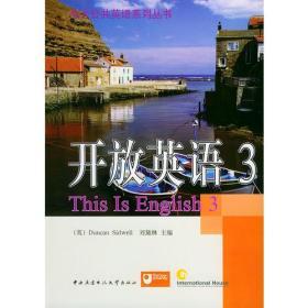 开放英语(3)——电大公共英语系列丛书(含CD两张)