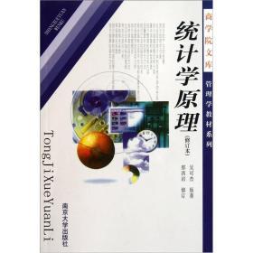 统计学原理(修订本)