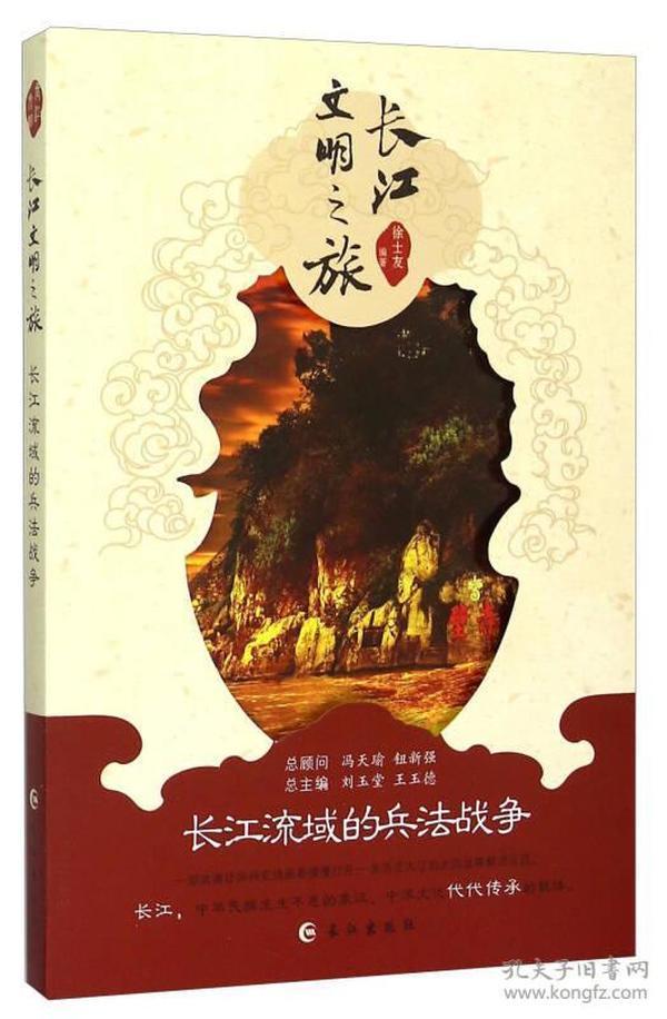 库存新书  长江流域的兵法战争