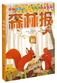 森林报:秋.彩绘注音版