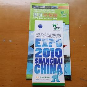 上海世博会园区导览图(2010版)