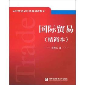 北京对外经济贸易大学出版社 国际贸易 薛荣久 9787811345001