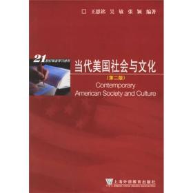 当代美国社会与文化(第2版)