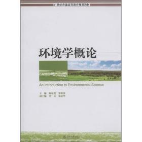 环境学概论/21世纪普通高等教育规划教材