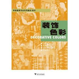 学前教育专业系列教材·美术--装饰色彩