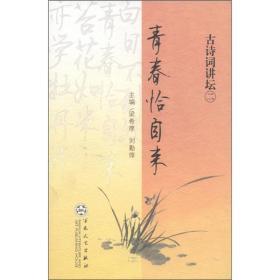 古诗词讲坛(2):青春恰自来