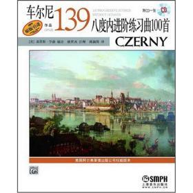 新书--车尼尔139八度内进阶练习曲100首