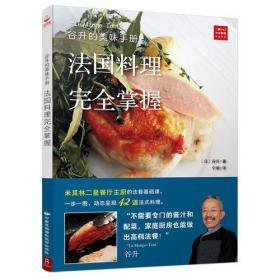 谷升的美味手册:法国料理完全掌握