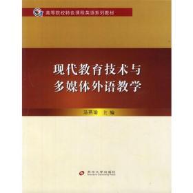 现代教育技术与多媒体外语教学