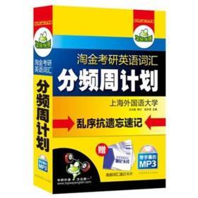 华研外语·2013淘金考研英语词汇分频周计划(乱序版)