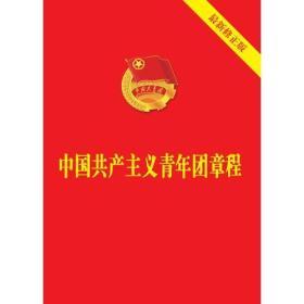 中国共产主义青年团章程(2018年新版)