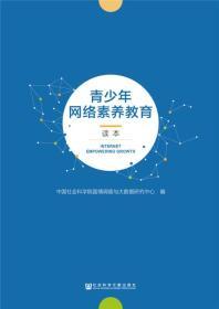 青少年网络素养教育读本