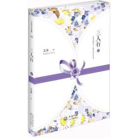 当天发货,秒回复咨询三人行(全二册)  艾米 著 出版社: 长江文艺出版社如图片不符的请以标题和isbn为准。