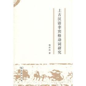 上古汉语非宾格动词研究