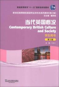 新世纪高等院校英语专业本科生系列教材(修订版):当代英国概况(第3版)(学生用书)