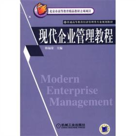 现代企业管理教程