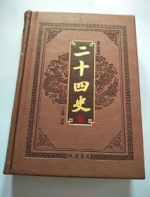 图文珍藏版:二十四史(皮面精装,第三册,文白对照)(书边有少许磨损,看图)