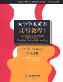 大学学术英语系列教材:读写教程(上)(学生用书)