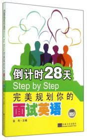 倒计时28天step by step完美规划你的面试英语