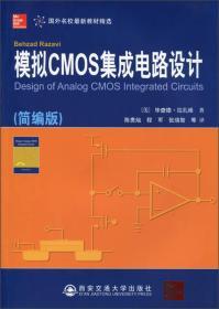 模拟CMOS集成电路设计9787560550817