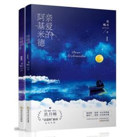亲爱的阿基米德 玖月晞,魅丽文化二手 宁夏人民出版社 9787227061