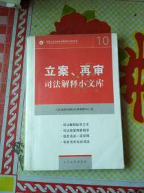 立案、再审:司法解释小文库(10)