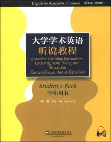 大学学术英语系列教材:听说教程(学生用书)