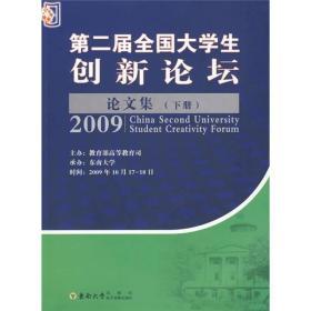 第二届全国大学生创新论坛论文集(上下)