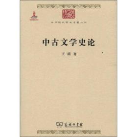 中华现代学术名著丛书:中古文学史论