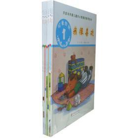 可爱的我(全八册)(儿童情感教育绘本)