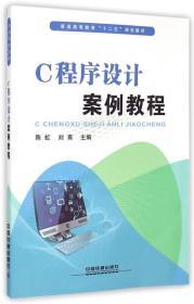 C程序设计案例教程/普通高等教育十二五规划教材