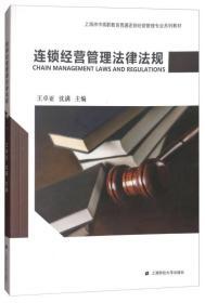 正版】连锁经营管理法律法规