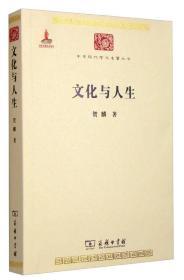 中华现代学术名著丛书:文化与人生