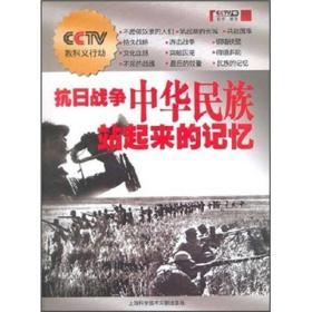 抗日战争中华民族站起来的记忆