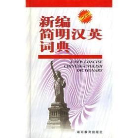 新编简明汉英词典