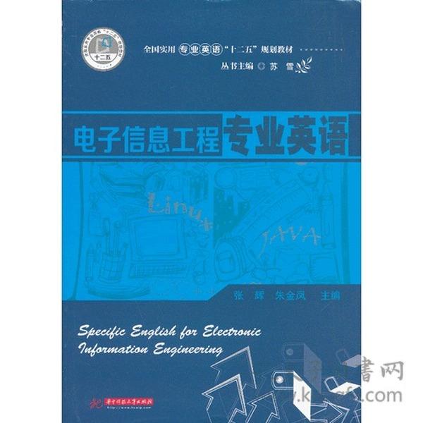 电子信息工程专业英语(第2版)(实用专业英语系列教材)