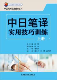 中日笔译实用技巧训练 (上册) 谢为集 编 外语教学与研究出版社