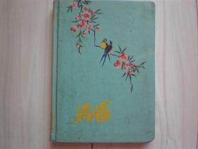 [五十年代老日记本]青春