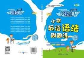 小学英语语法周周练 第二版
