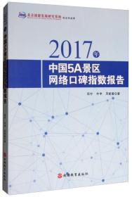 2017年中国5A景区网络口碑指数报告