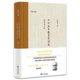 三十五年教育生活史:舒新城自述:1893-1928