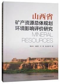 山西省矿产资源总体规划环境影响评价研究
